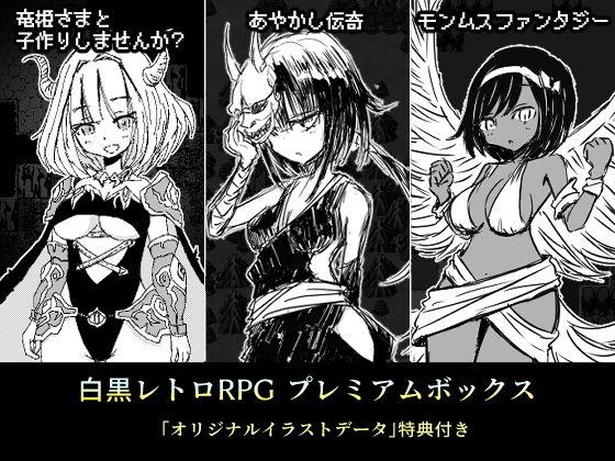 白黒レトロRPGプレミアムボックス