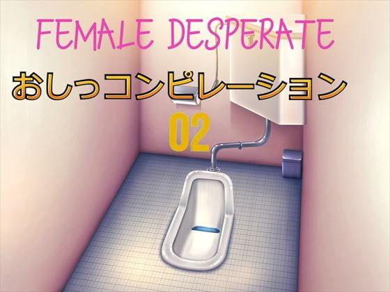 Female Desperate おしっコンピレーション02