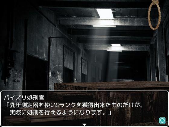 パイズリ処刑官のサンプル画像3