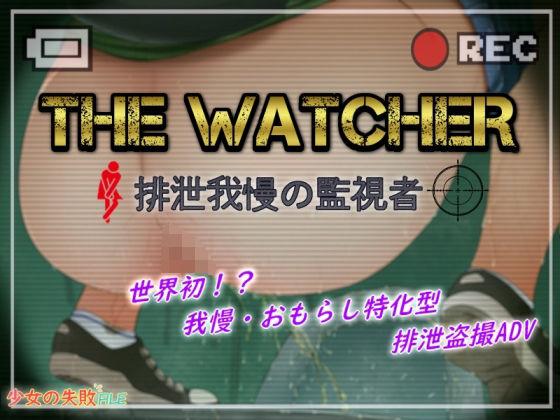 The Watcher ~排泄我慢の監視者~のタイトル画像
