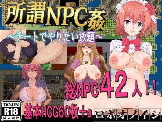 所謂NPC姦~チートでやりたい放題~のタイトル画像
