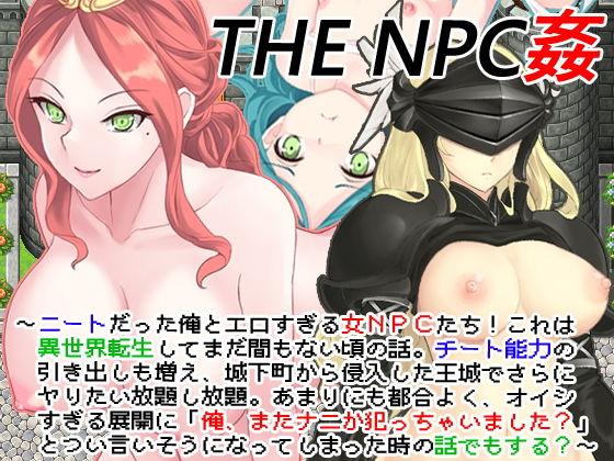THE NPC姦 ~ニートだった俺と(以下略)~