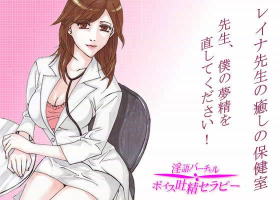 【レイナ 同人】レイナ先生の癒しの保健室~先生、僕の夢精を治してください!