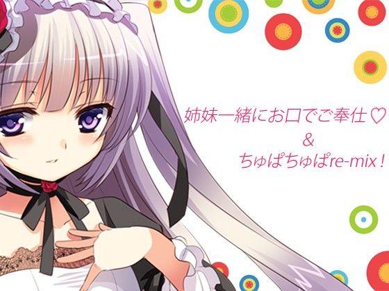 【MIX 同人】姉妹一緒にお口でご奉仕&ちゅぱちゅぱre-mix!