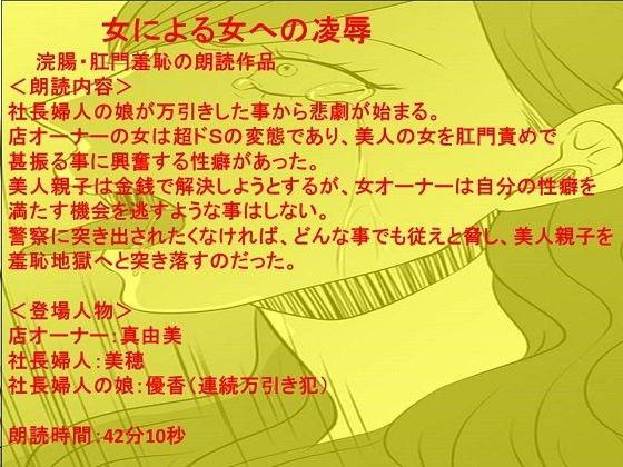 女同士の「浣腸される辱め」朗読3