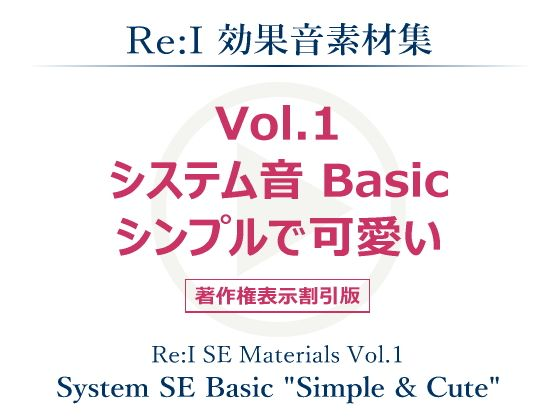 【Re:I】効果音素材集 Vol.1 - システム音 Basic シンプルで可愛い