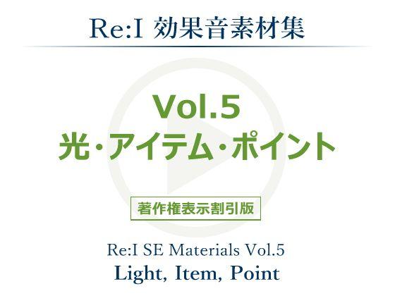 【Re:I】効果音素材集 Vol.5 - 光・アイテム・ポイント