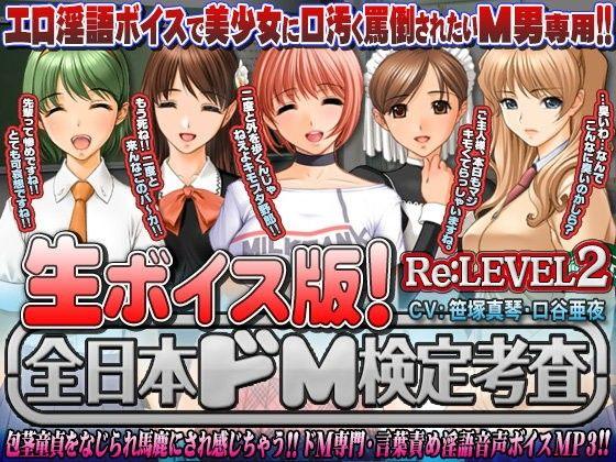 【生ボイス版!】全日本ドM検定考査 Re: LEVEL 2
