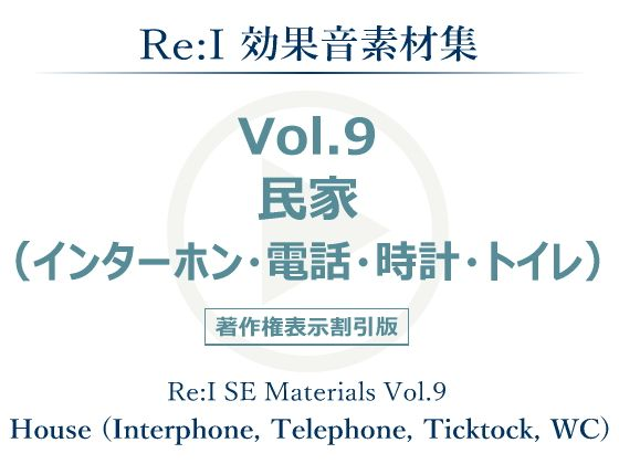 【Re:I】効果音素材集 Vol.9 - 民家(インターホン・電話・時計・トイレ)