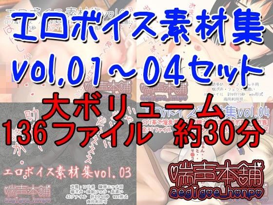 エロボイス素材集 vol.01~04