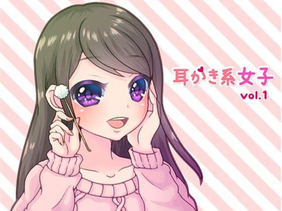 耳かき系女子vol.1
