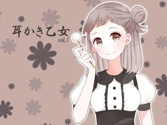 耳かき乙女 vol.1