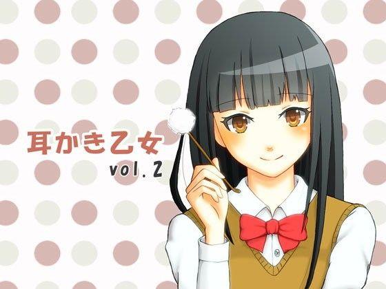 耳かき乙女 vol.2