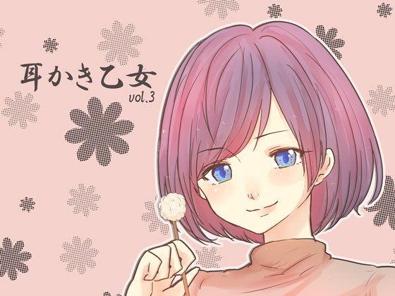 耳かき乙女 vol.3