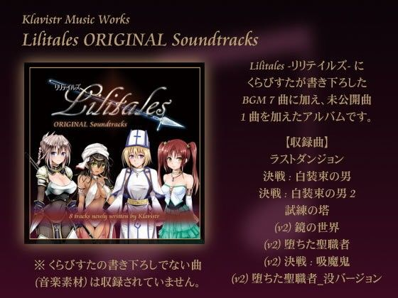 Lilitales ORIGINAL Soundtracks