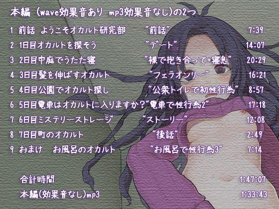 【ぺありふこうぼう 同人】オカル子サリーの7日姦