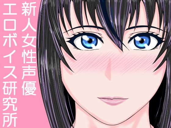 新人女性声優エロボイス研究所 音姫響子1月3日