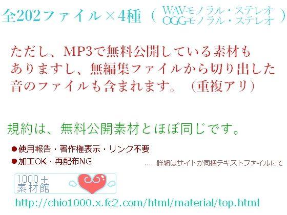 【1000Tree 同人】1000+素材館効果音素材集2017