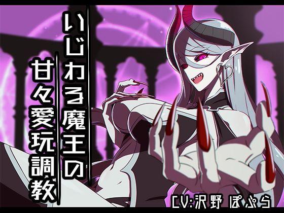 いじわる魔王の甘々愛玩調教【バイノーラル】