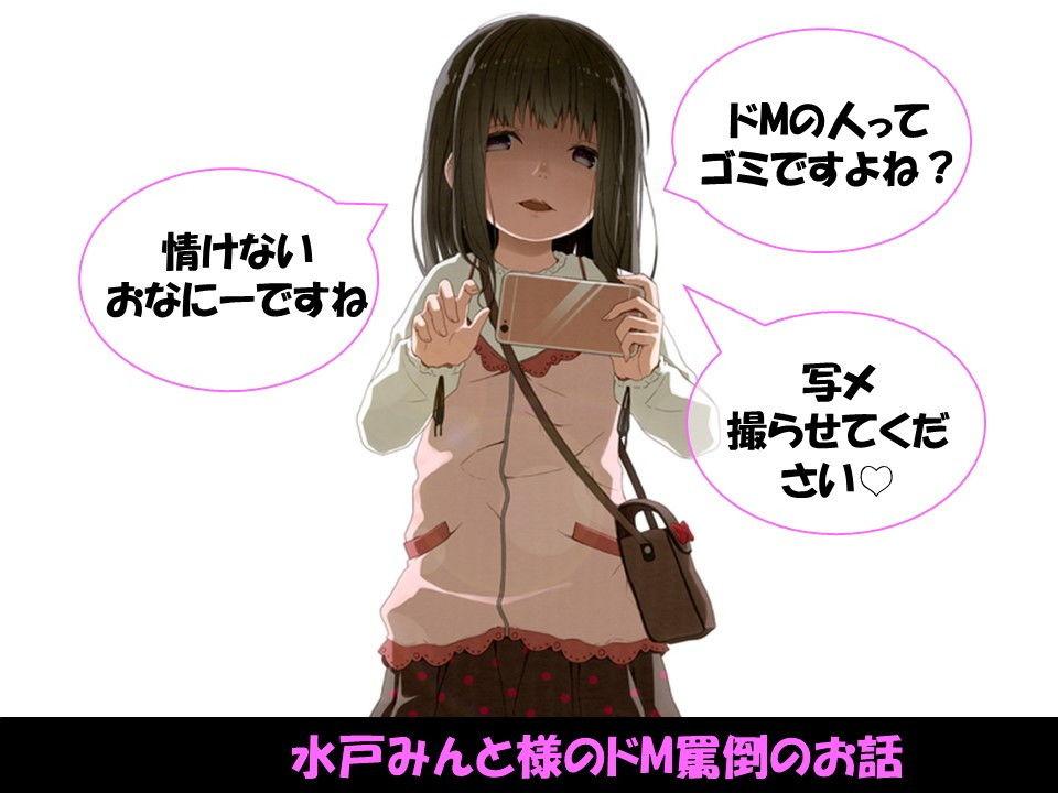 【ドM騎士団 同人】【総集編】水戸みんと様のドM罵倒のお話