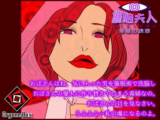 催眠夫人 - 邪眼の誘惑