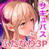 サキュバス風俗2〜花びら3P、大盛サキュバス〜