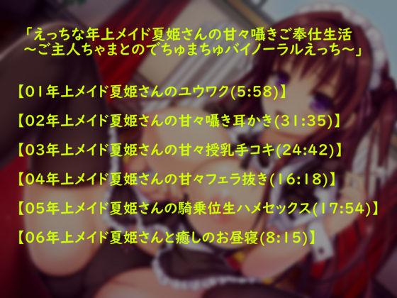 【テグラユウキ 同人】えっちな年上メイド夏姫さんの甘々囁きご奉仕生活~ご主人ちゃまとのでちゅまちゅバイノーラルえっち~」
