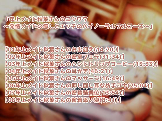【テグラユウキ 同人】年上メイド秋葉さんのユウワク~発情メイドの癒しとエッチのバイノーラルフルコース~