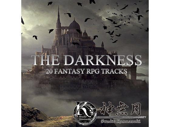 THE DARKNESS 著作権フリー素材集 Vol.31 オーケストラ系RPG素材 BGM20曲 WAV+mp3
