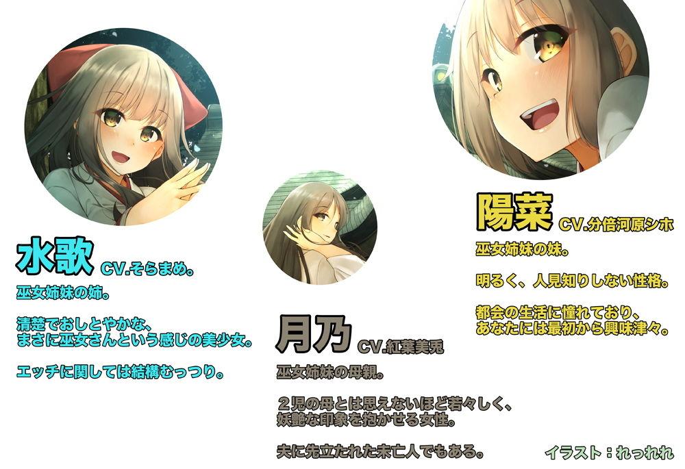 夏ノ社 -巫女さん母姉妹(おやこ)をひとりじめ!-