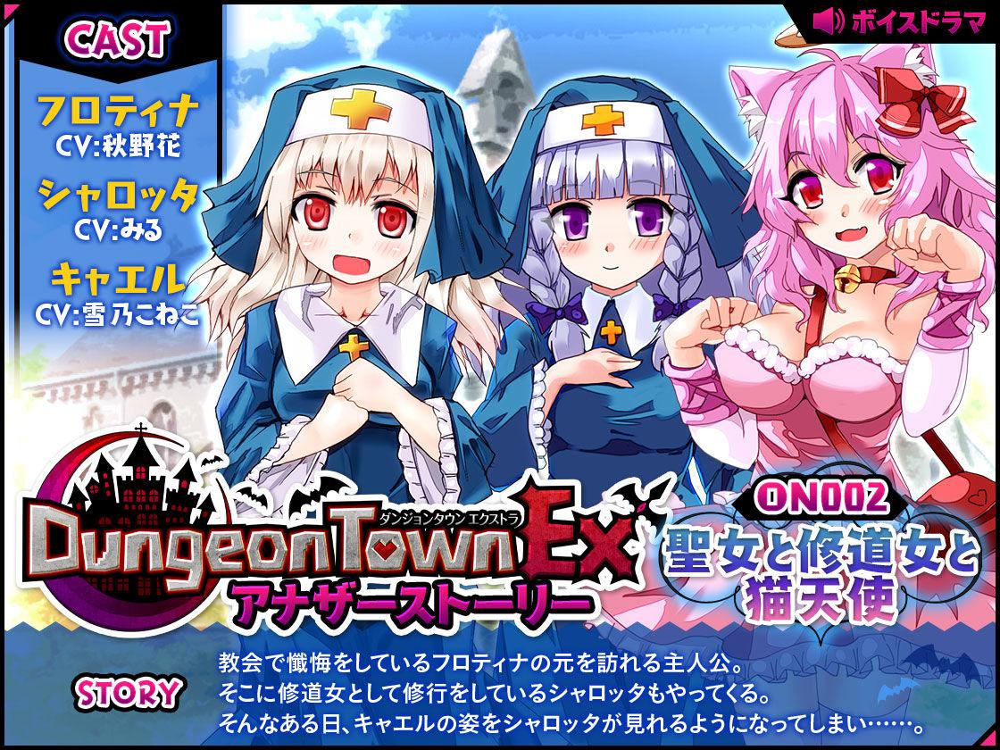 【サークル冥魅亭 同人】ダンジョンタウンEXアナザーストーリー#2~聖女と修道女と猫天使