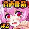 ダンジョンタウンEXアナザーストーリー#2 ...