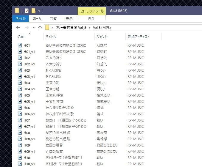 【RP-MUSIC 同人】フリー素材音楽Vol.8