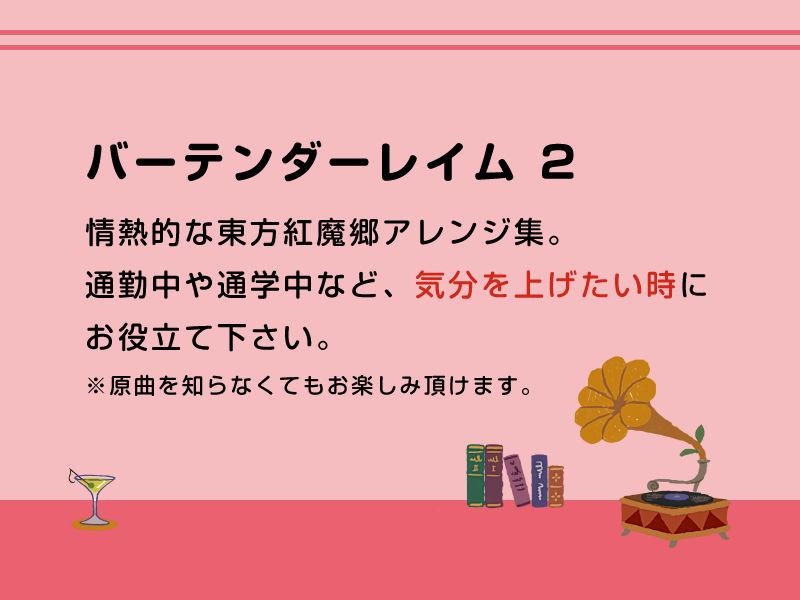 【紅 同人】バーテンダーレイム2(DL版)