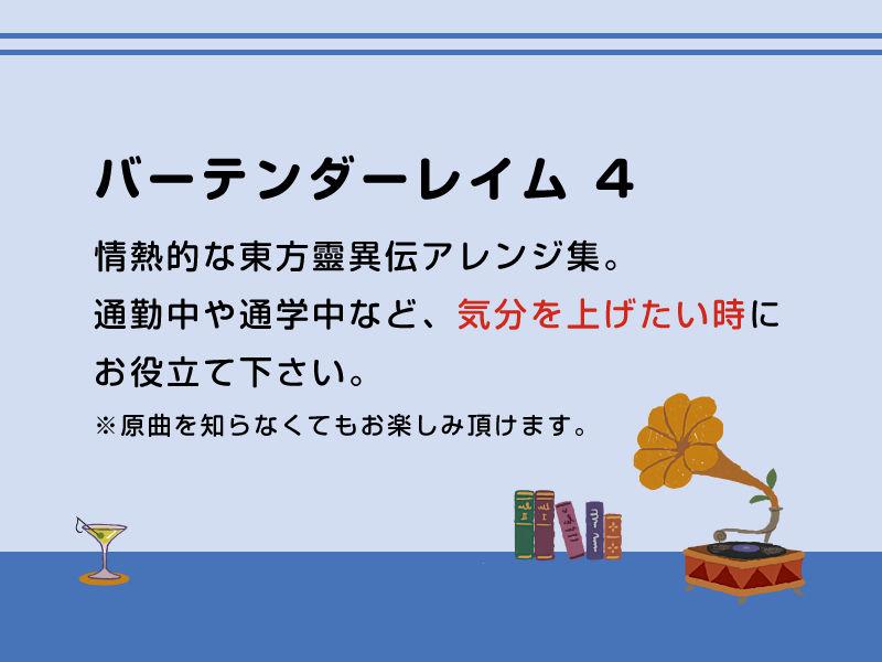 【イヴ 同人】バーテンダーレイム4(DL版)