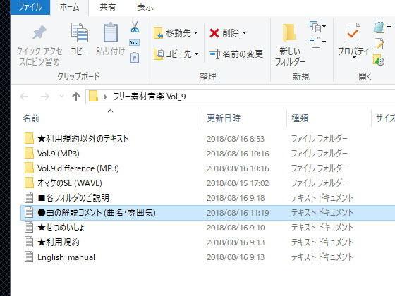 【よろず 同人】フリー素材音楽Vol.9★次回作が発売されるまで800円割引★