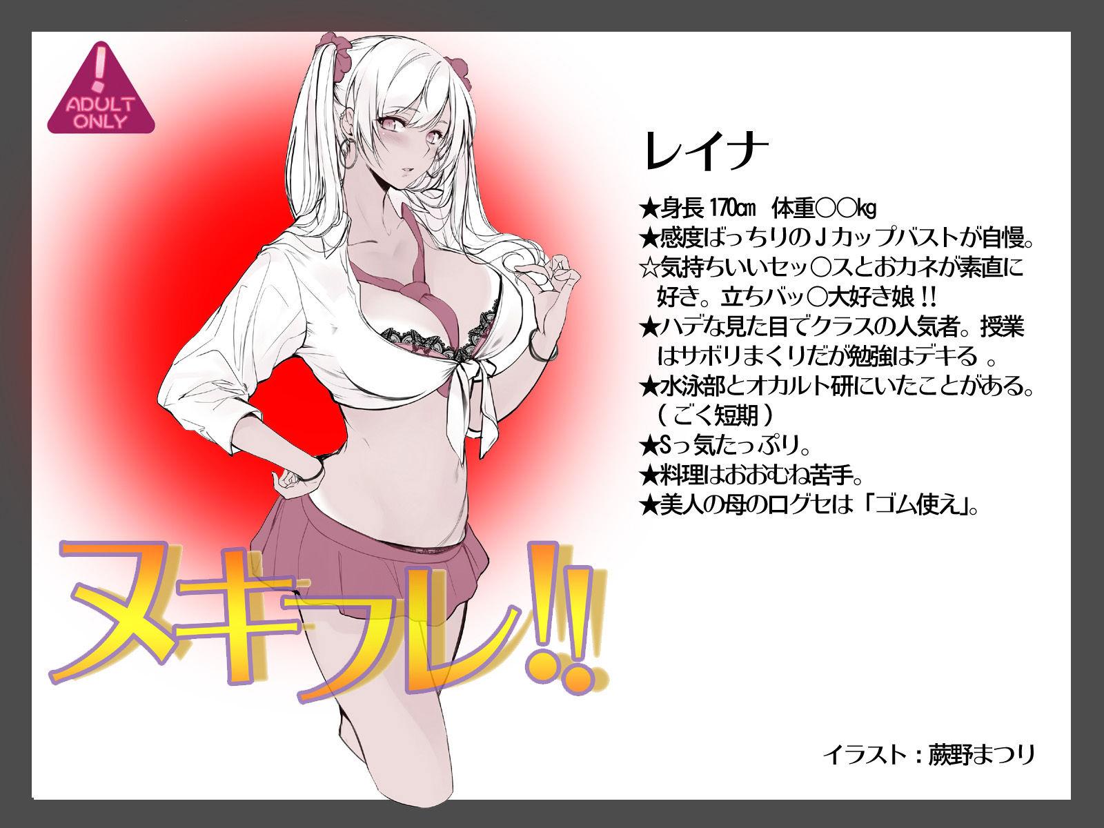 【レイナ 同人】ヌキフレ!!