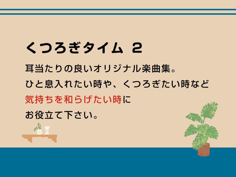 【DDBY 同人】くつろぎタイム2