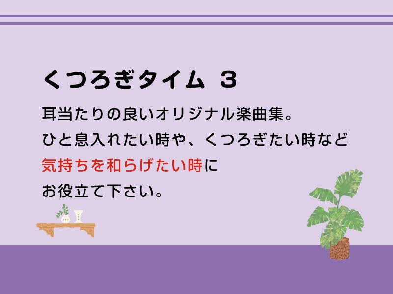 【DDBY 同人】くつろぎタイム3