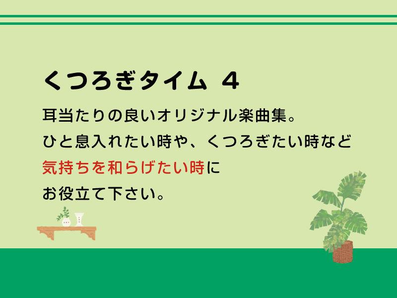 【DDBY 同人】くつろぎタイム4