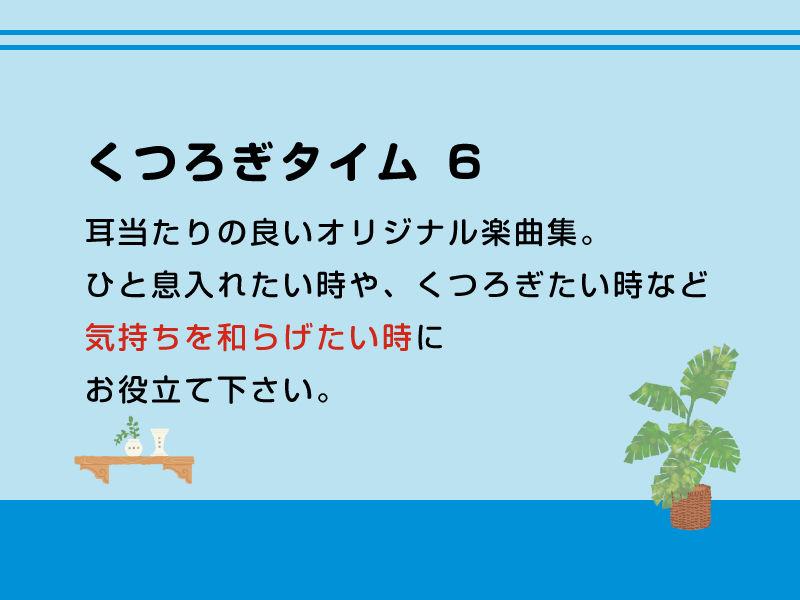 【DDBY 同人】くつろぎタイム6