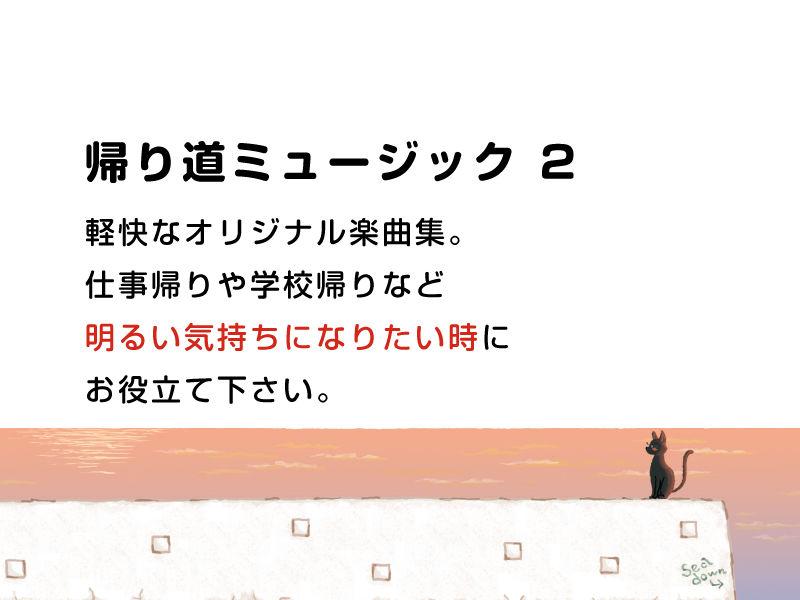 【DDBY 同人】帰り道ミュージック2