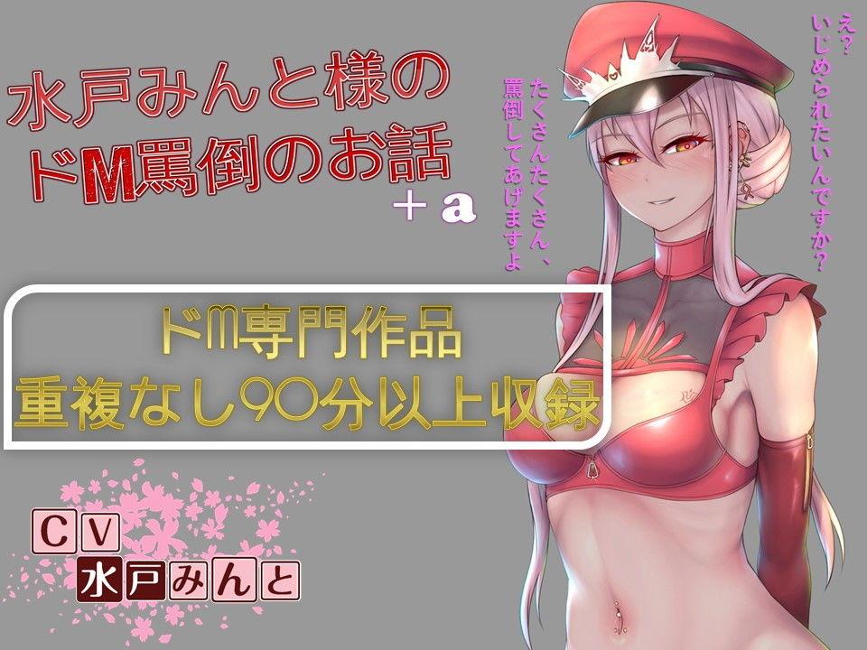 【人生 同人】【総集編】水戸みんと様のドM罵倒のお話8+a
