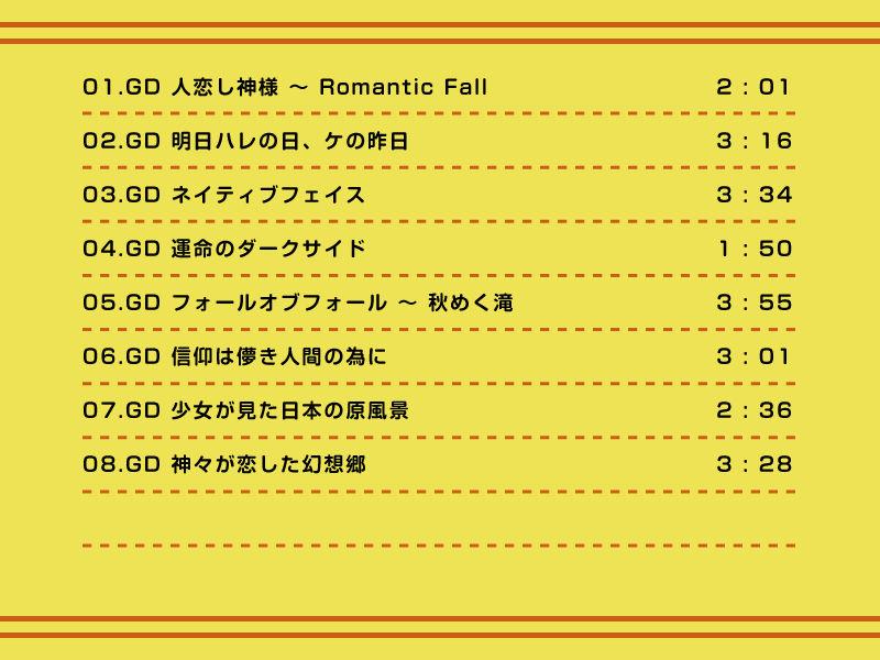 【DDBY 同人】幻想郷ドライブ01