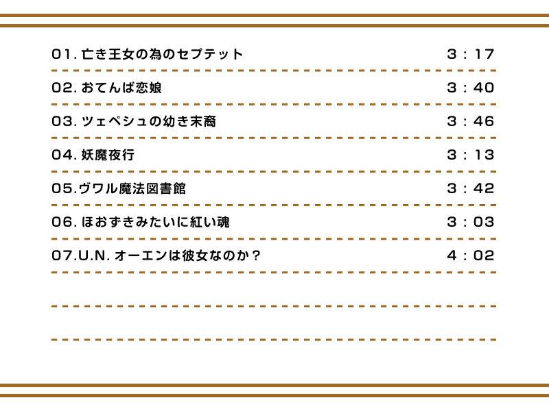 【DDBY 同人】出来る大人の出勤CD01