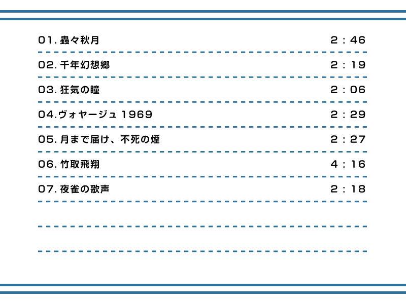 【DDBY 同人】出来る大人の出勤CD02
