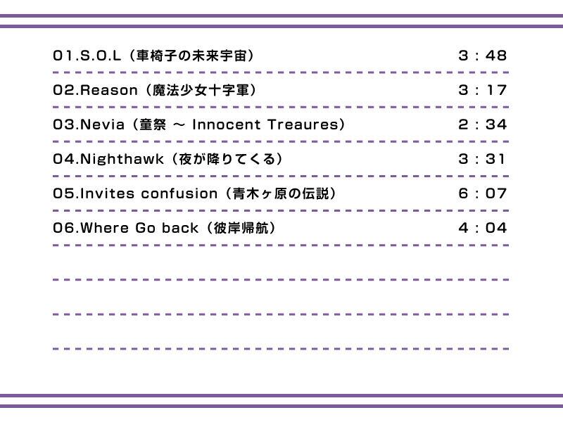 【レン 同人】秘封物語02