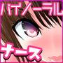 Night Nurse Call - ナイト・ナース・コール -