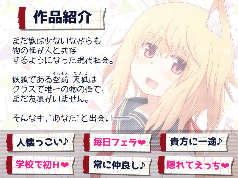 【Sumikko Circle 同人】恋する物の怪~友達がいない妖狐と友達以上の関係になってえっちしちゃう音声~