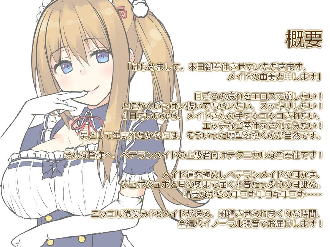 FANZA 同人【【ハイレゾ×バイノーラル】メイドデリバリーサービス『メイドハンドヘブン』由美編】
